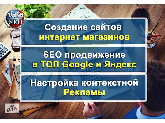 Создание сайтов для бизнеса,SEO продвижение, Контекстная реклама- объявление о продаже  в Одессе
