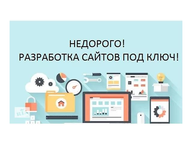 купить бу Создание ярких, современных, прибыльных сайтов  в Украине