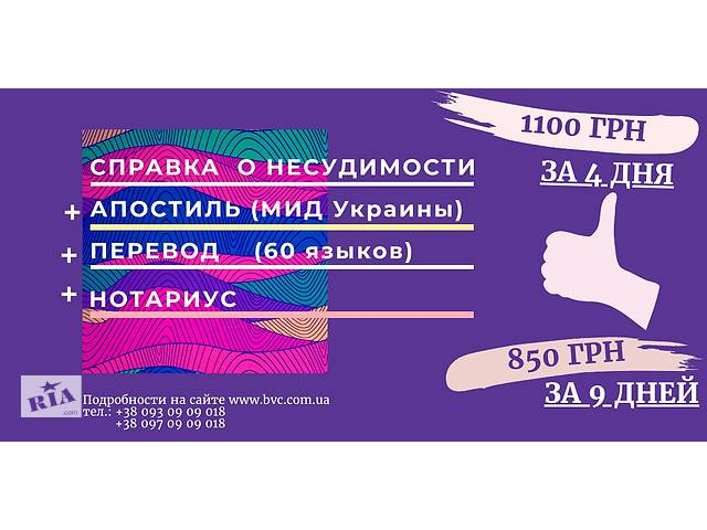 купить бу Справка о несудимости+апостиль+перевод+нотариус  в Украине