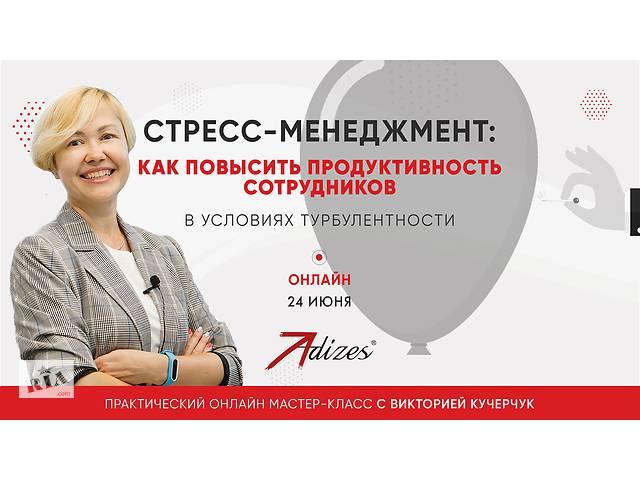 продам Стресс-менеджмент: как повысить продуктивность сотрудников в условиях  бу  в Украине
