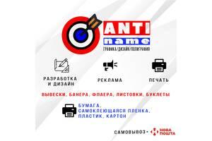 Студия графического дизайна и полиграфии ANTI NAME Agency