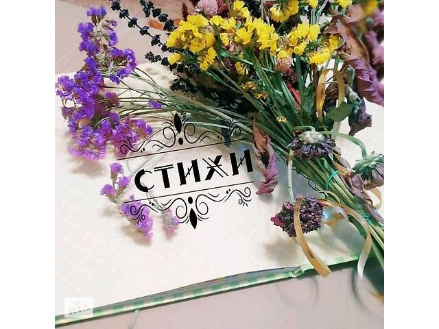 продам Стихи на заказ/ вірші на замовлення бу в Одессе