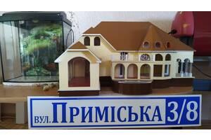 Таблички на будинок