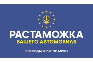 Таможенный брокер Растаможка евро авто Снятие с учета евробляху Сертификат МРЕО