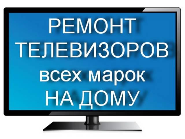продам Телемастер,Ремонт Телевизоров - LG, Philips, Samsung, Sony, Panasonic, Kivi, Loewe, Еlenberg, Sharp, Bravis, Запорожье бу в Запорожье