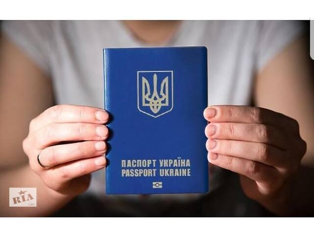 бу Термінова постановка на електрону чергу для подачі на закордоний паспорт або ID картку  в Украине
