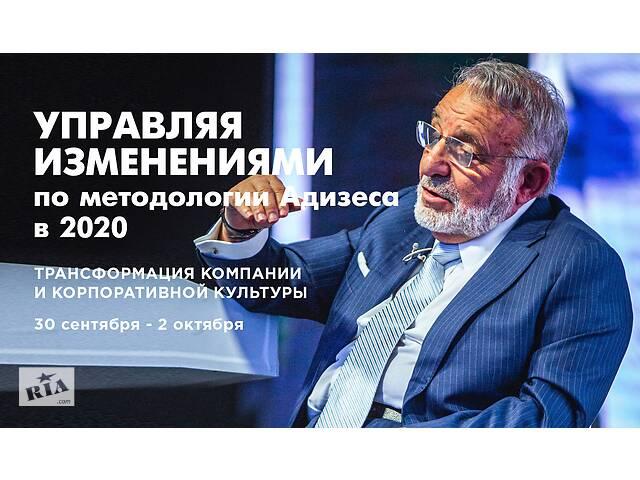 Управляя изменениями по методологии Адизеса в 2020. Трансформация компании и корпоративной культуры- объявление о продаже   в Україні