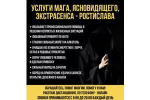 Услуга экстрасенса, услуги экстрасенса Киев, снять порчу, приворот по фото, гадание по фото, помощь целителя Киев