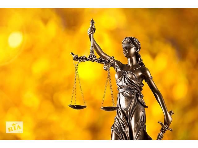 Адвокат, юридичні послуги, послуги адвоката, юрист- объявление о продаже  в Черкассах