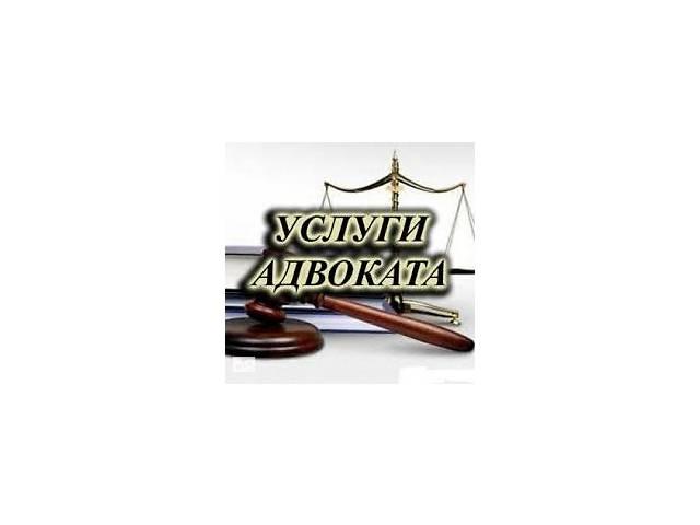 купить бу Послуги адвоката в Сєверодонецьку