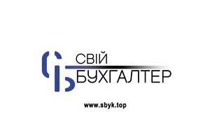 Услуги Бухгалтера | Ведение ТОВ, ФОП | Регистрация ТОВ, ФОП