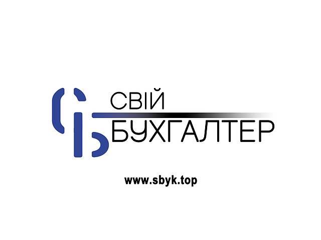 продам Услуги Бухгалтера | Ведение ТОВ, ФОП | Регистрация ТОВ, ФОП бу в Одессе