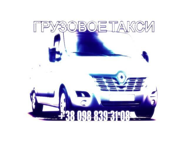 продам Услуги грузчиков. Грузчики. Грузовые перевозки. Грузовое такси бу  в Украине