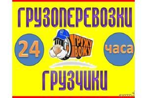 Услуги грузчиков в Киеве, грузчики Киев