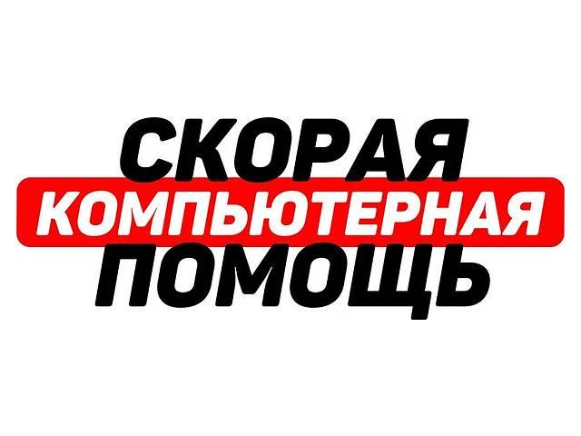 Установка Виндовс\ Windows 10\8\7- объявление о продаже   в Украине