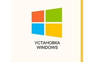 Установка Windows 10, 8, 7, XP на дому или офисе.