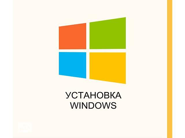 продам Установка Windows 10, 8, 7, XP на дому или офисе. бу в Черкассах