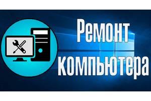 Установка Windows, ремонт и очистка компьютера г. Чернигов.