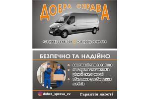 Вантажні перевезення по місту Чернівці й області. Вантажники
