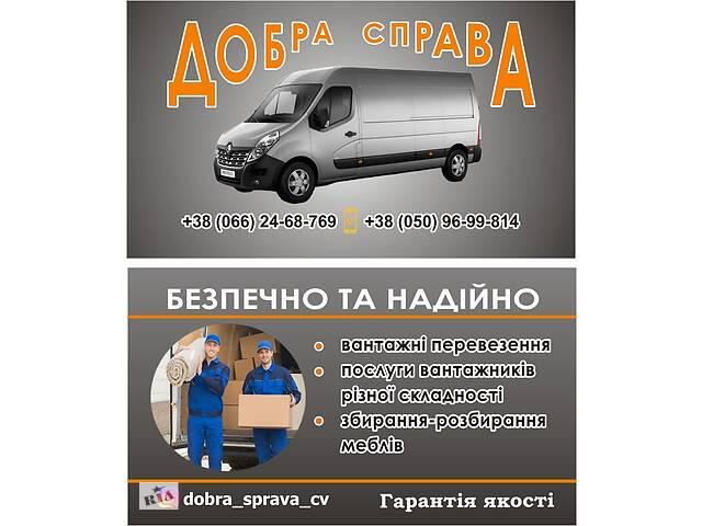 бу Вантажні перевезення по місту Чернівці й області. Вантажники  в Черновцах