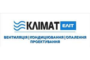 """Вентиляционные системы ПП """"Климат-Элит"""""""