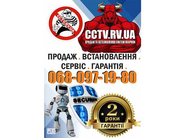 купить бу встановлення систем відеонагляду та охорони  в Україні
