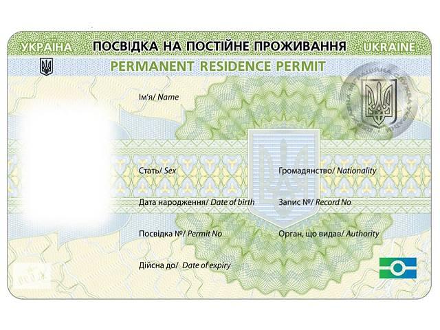 бу Вид на жительство в Украине  в Украине