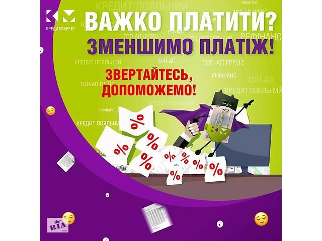 продам Выгодное перекредитование!!! бу в Львовской области