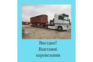 Вигідно! Вантажні перевезення / Перевезення вантажів