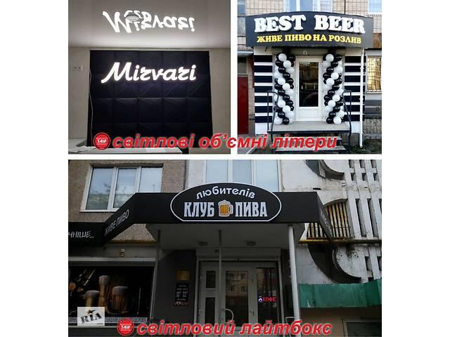 Виготовлення вивісок, лайтбоксів, об'ємних літер, зовнішня реклама Західна Україна- объявление о продаже   в Украине
