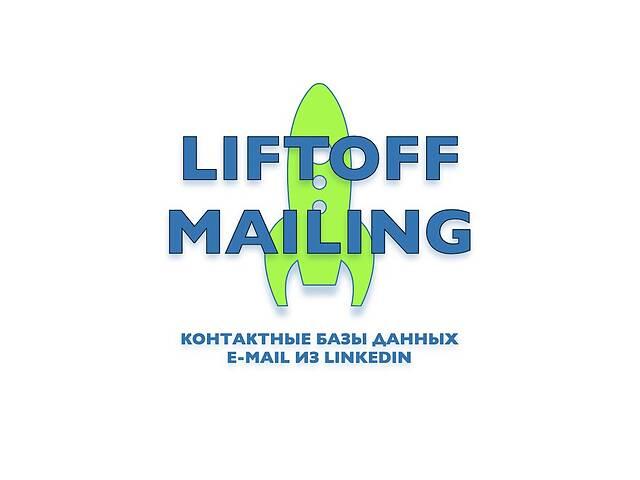 бу Выгрузка базы e-mail из Linkedin / Поиск клиентов в Киеве