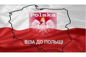 Виза в Польшу, приглашения Сезонные, Годовые без предоплат