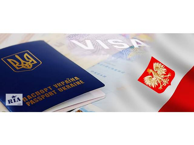 Визы для работы в Польше. Приглашения на работу. Оформление документов для визы в Польшу