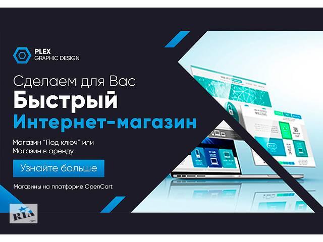 """купить бу Сайт. Интернет-магазин в аренду. Или """"под ключ""""  в Украине"""