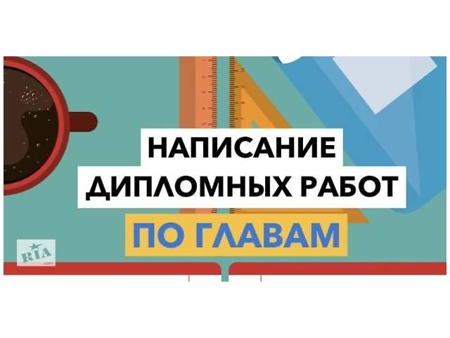 купить бу Пишу курсовые, рефераты, социальные проекты, отчеты по практике, рецензии  в Украине