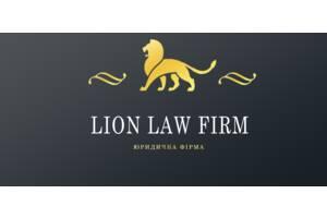 Юридична фірма LION LAW FIRM ми надаємо професійні юридичні послуги в різних галузях права.