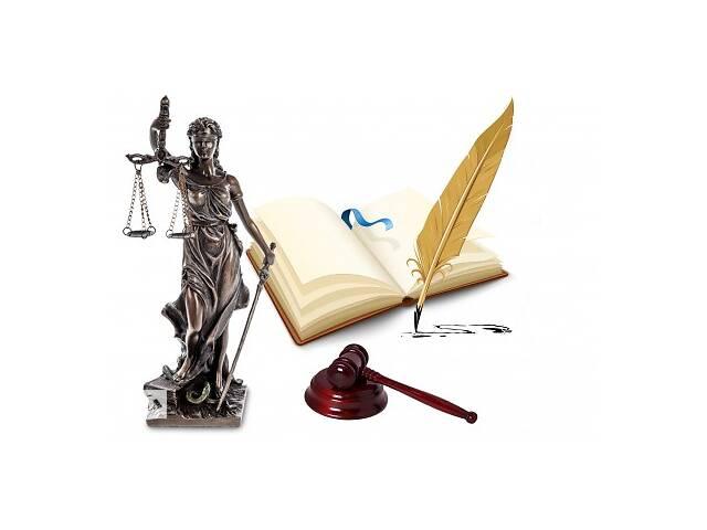 продам Юридические услуги. Адвокат. бу в Волынской области