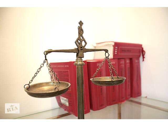 продам Юридичні послуги, представництво в судах бу в Киеве