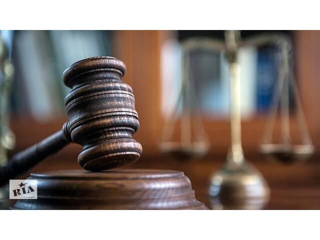 купить бу Юридичні послуги/ Юридические услуги  в Украине