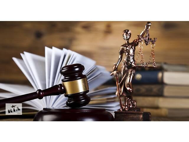 купить бу Юридичні послуги в Жмеринке