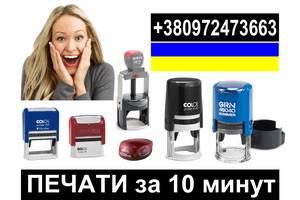 Изготовление печатей и штампов за 10 минут (Мариуполь и Донецкая область)