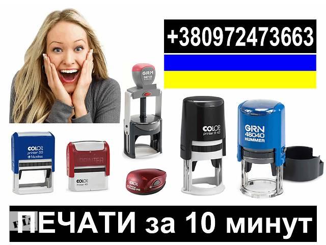 Изготовление печатей и штампов за 10 минут (Мариуполь и Донецкая область)- объявление о продаже   в Украине