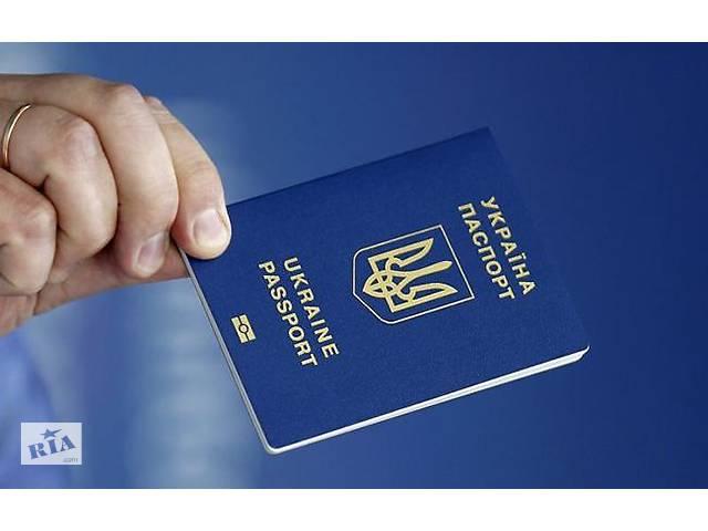 Загранпаспорт Украины для жителей Луганской, Донецкой области- объявление о продаже   в Украине