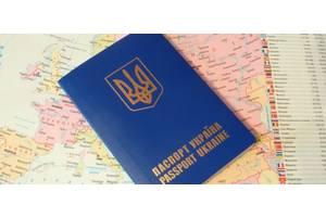 Загранпаспорт Украины. Паспорт гражданина.