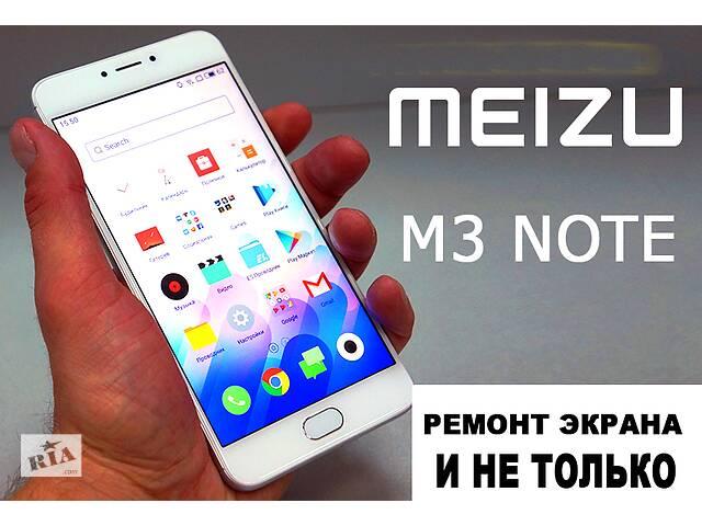 продам Замена экрана meizu m3 note бу в Кривом Роге