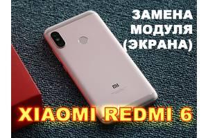 Замена стекла (Модуля) Xiaomi Redmi 6/6A