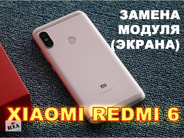бу Заміна скла (Модуля) Xiaomi Redmi 6/6А в Кривому Розі