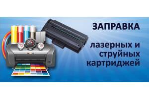Заправка лазерних картриджів - 90 грн Житомир