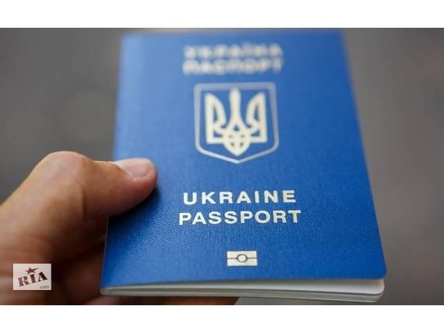 купить бу Запис на біометричний паспорт  в Украине