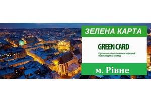 Зеленая карта за 5мин. по всей Украине от 400 грн + Автогражданка